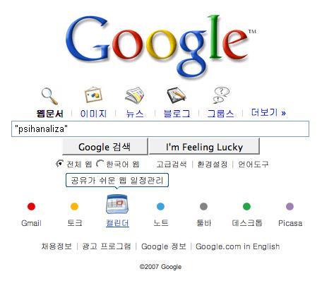 Starea psihanalizei pe net / Google