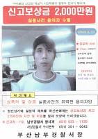 Procurorul general din Coreea face apel la psihanalişti