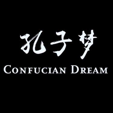 visul confucian li mijie astra film festival sibiu